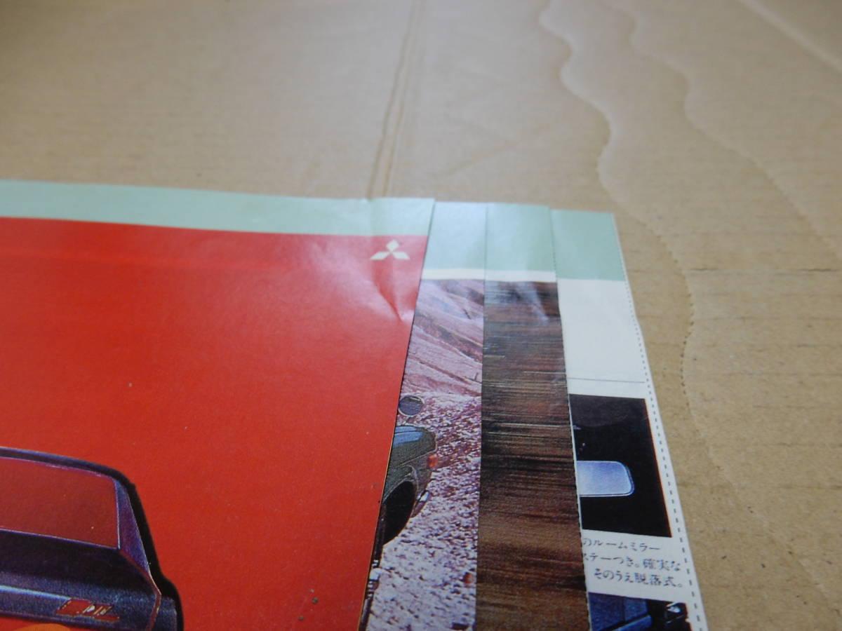 1973 ミツビシ ギャラン・クーペFTO 復刻版カタログ (雑誌中綴じ付録)_4枚とも軽い折り目があります。