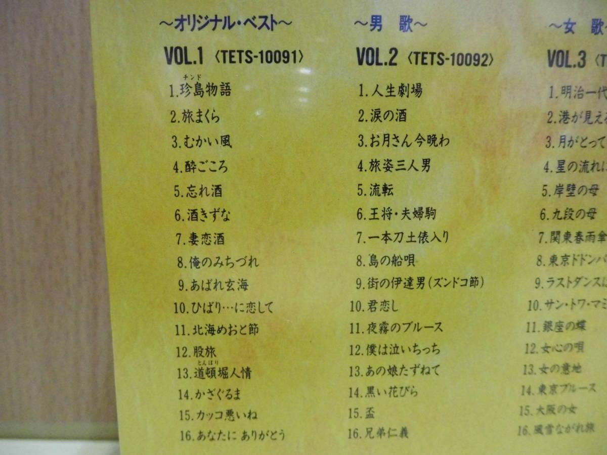 【4カセット】男歌・女歌・天童よしみベスト全集 未開封品(TETS-10091~4)_画像4