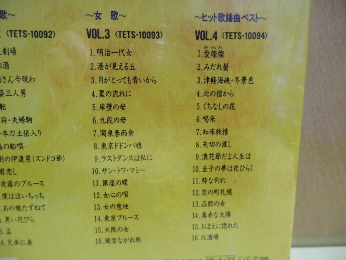 【4カセット】男歌・女歌・天童よしみベスト全集 未開封品(TETS-10091~4)_画像5