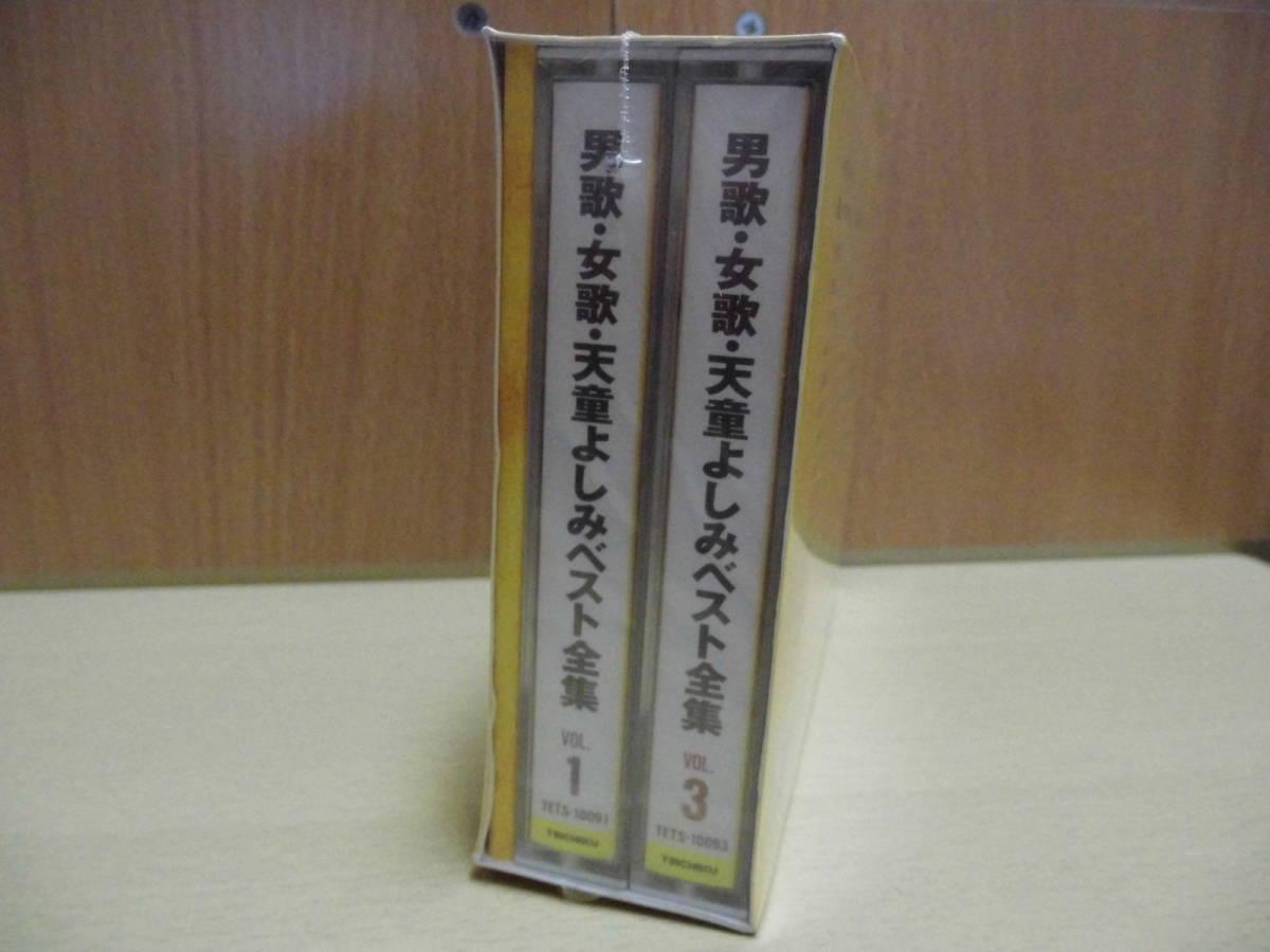 【4カセット】男歌・女歌・天童よしみベスト全集 未開封品(TETS-10091~4)_画像3