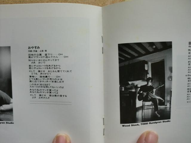 *レピッシュ/からくりハウス(VDR-1631)(日本盤)_画像4