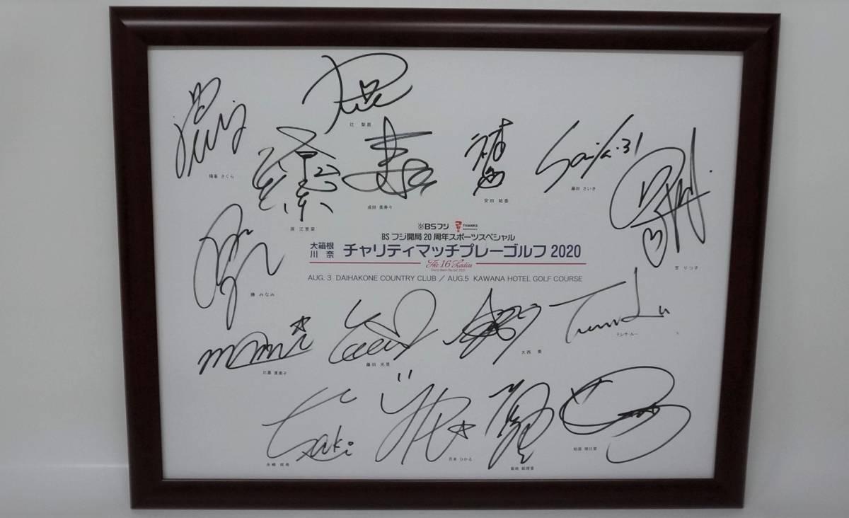 【チャリティ】BSフジ開局20周年 大箱根・川奈チャリティマッチプレーゴルフ2020 サイ