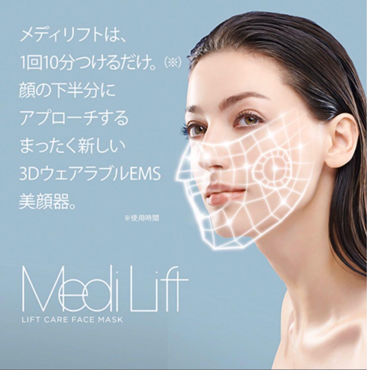 【新品 週末限定値下げ】ヤーマン メディリフト  美顔器