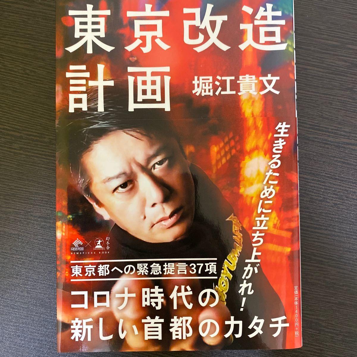 東京改造計画   /幻冬舎/堀江貴文 (単行本) 中古