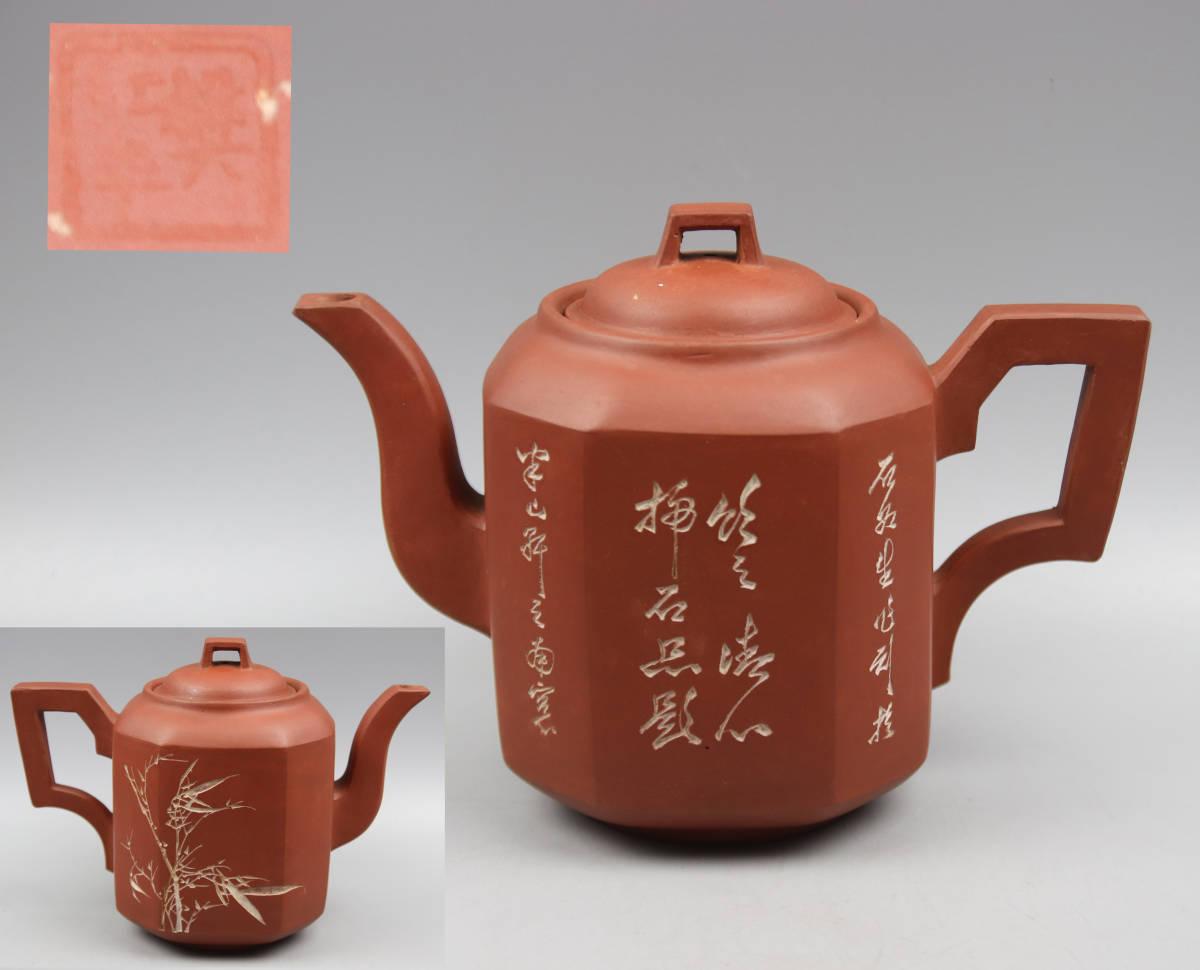 0334 唐物 漢詩竹刻八方朱泥急須 石如 中国宜興 紫砂 茶道具