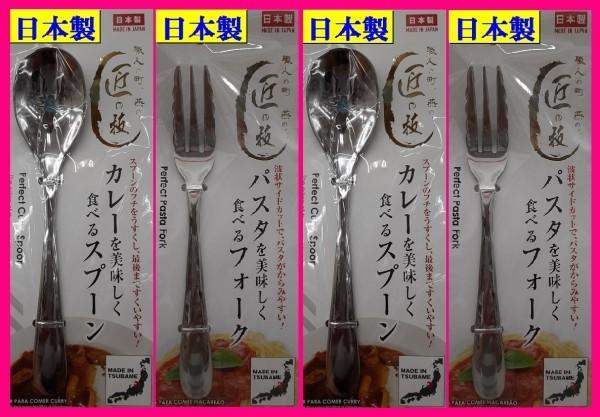 【送料無料:4本】★スプーンx2 & フォークx2★日本製:カレー・パスタを美しく食べる:匠の技:カトラリー セット キャンプ アウトドアにも
