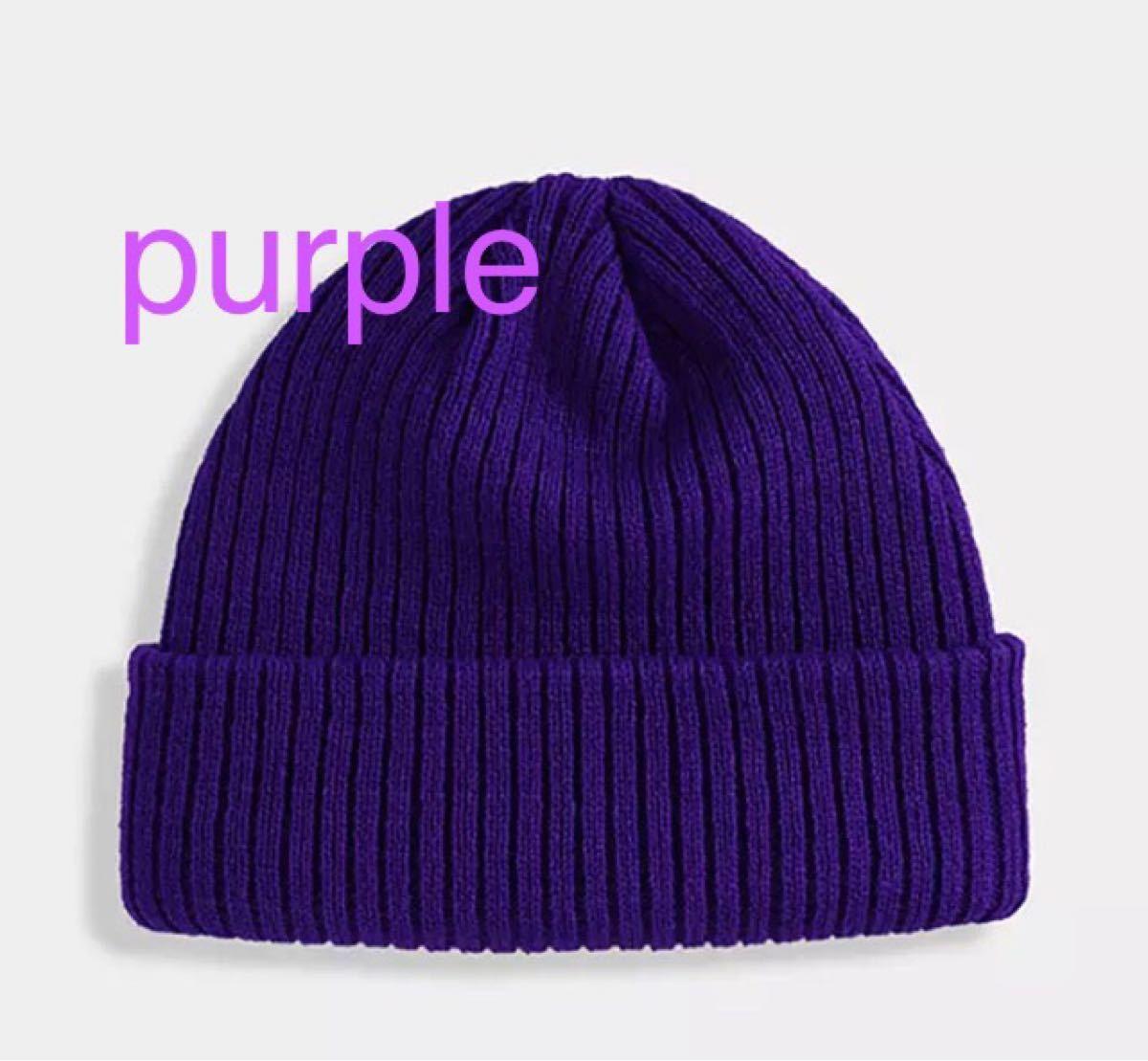 ニット帽 ビーニー パープル 紫 無地 ニットキャップ