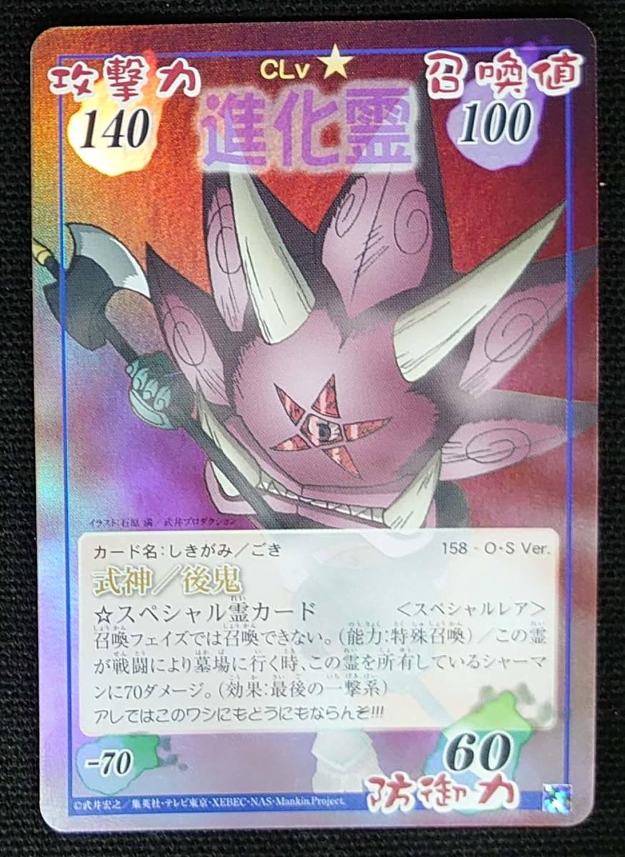 【シャーマンキング カードゲーム】式神/後鬼(ホイル仕様/スペシャルレア)158-O・S Ver._画像は出品現物です。