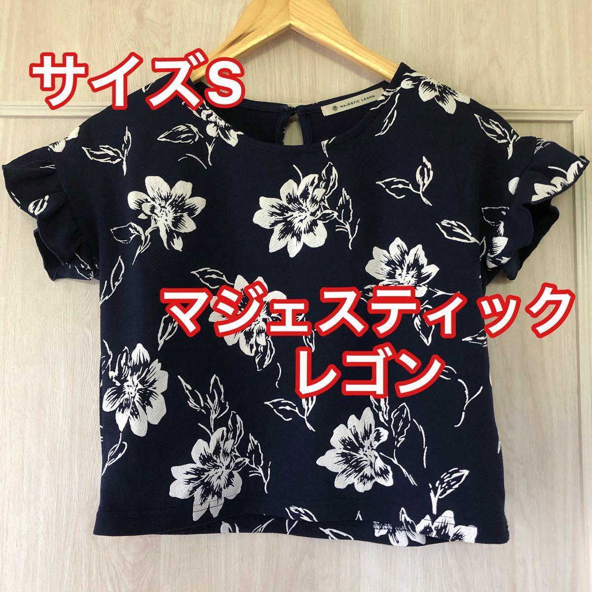 ★MAJESTICREGON★マジェスティックレゴン 花柄 カットソー S