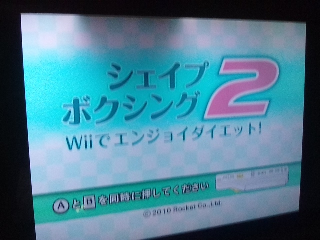 Wiiソフト シェイプボクシング2 Wiiリモコン&ヌンチャクセット