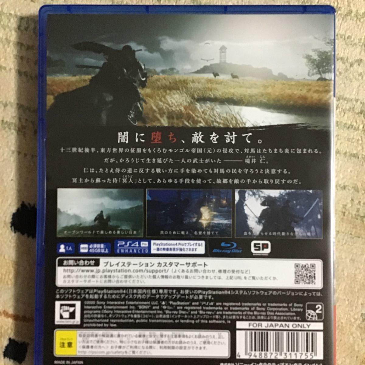 【PS4】 Ghost of Tsusima