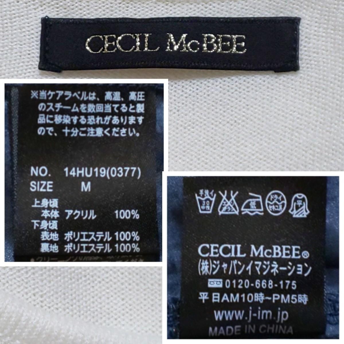 セシルマクビー オフホワイトニット×紺スカート切替半袖ワンピース