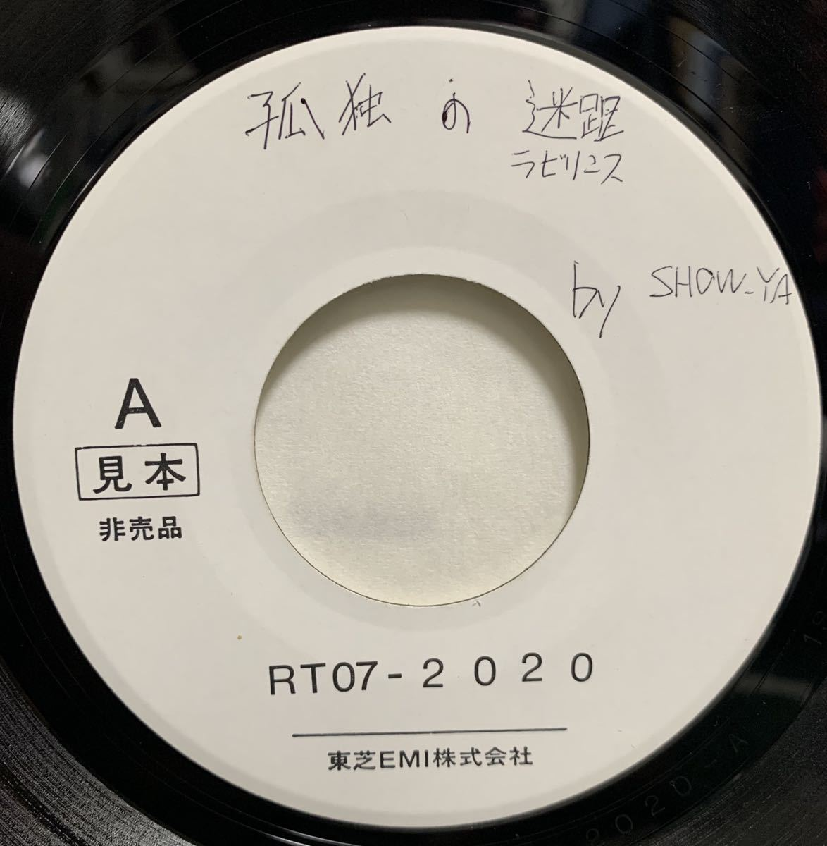【EP】【7インチレコード】激レア 非売品 見本盤 プロモオンリー SHOW-YA / 孤独の迷路 CD移行期_画像4