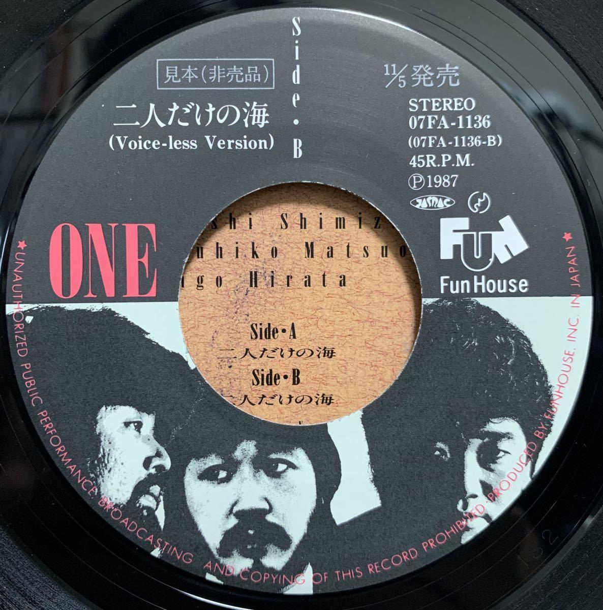 【EP】【7インチレコード】激レア 87年 非売品 見本盤 ONE / 二人だけの海 CD移行期 和モノ_画像5