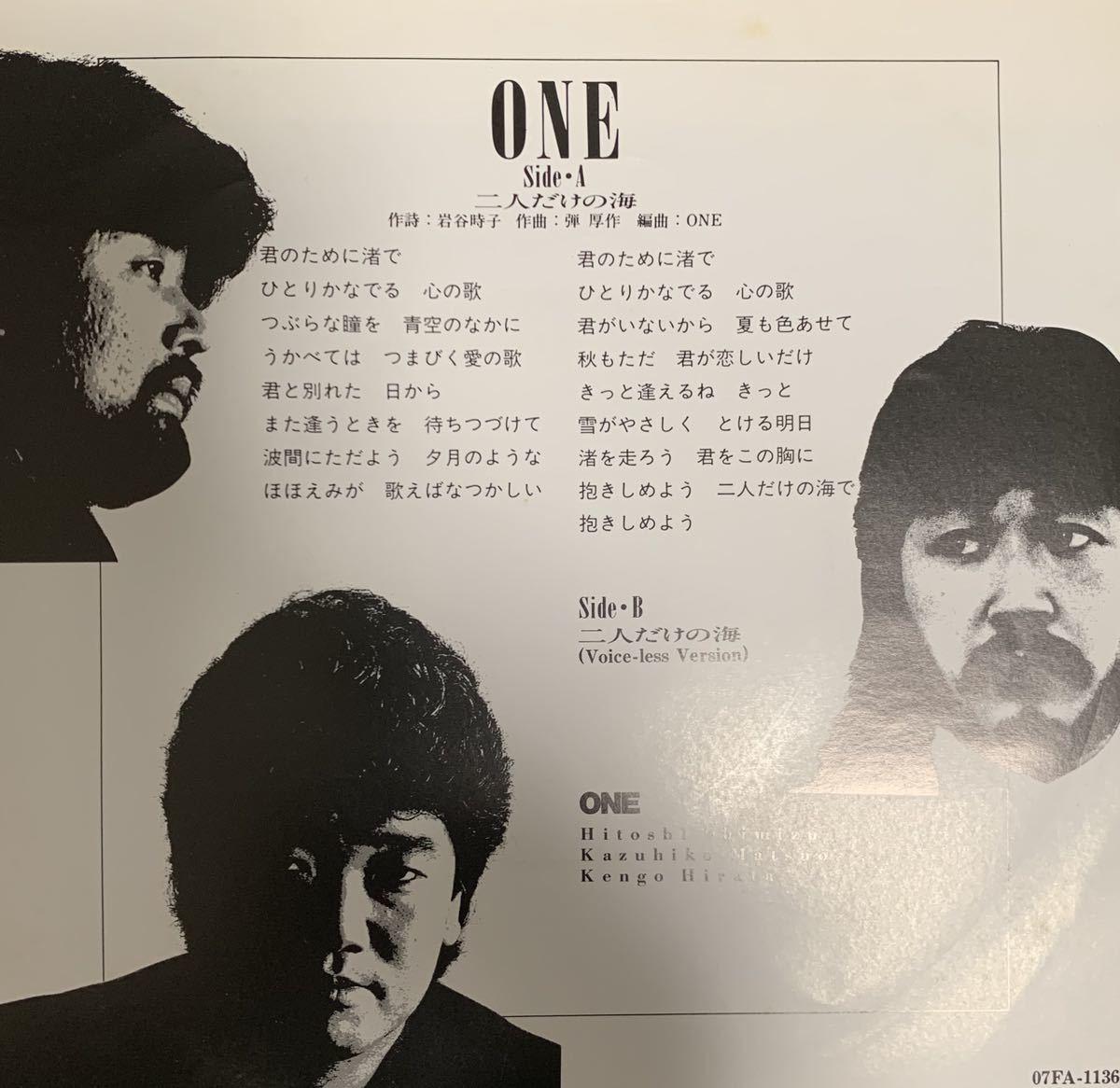 【EP】【7インチレコード】激レア 87年 非売品 見本盤 ONE / 二人だけの海 CD移行期 和モノ_画像3