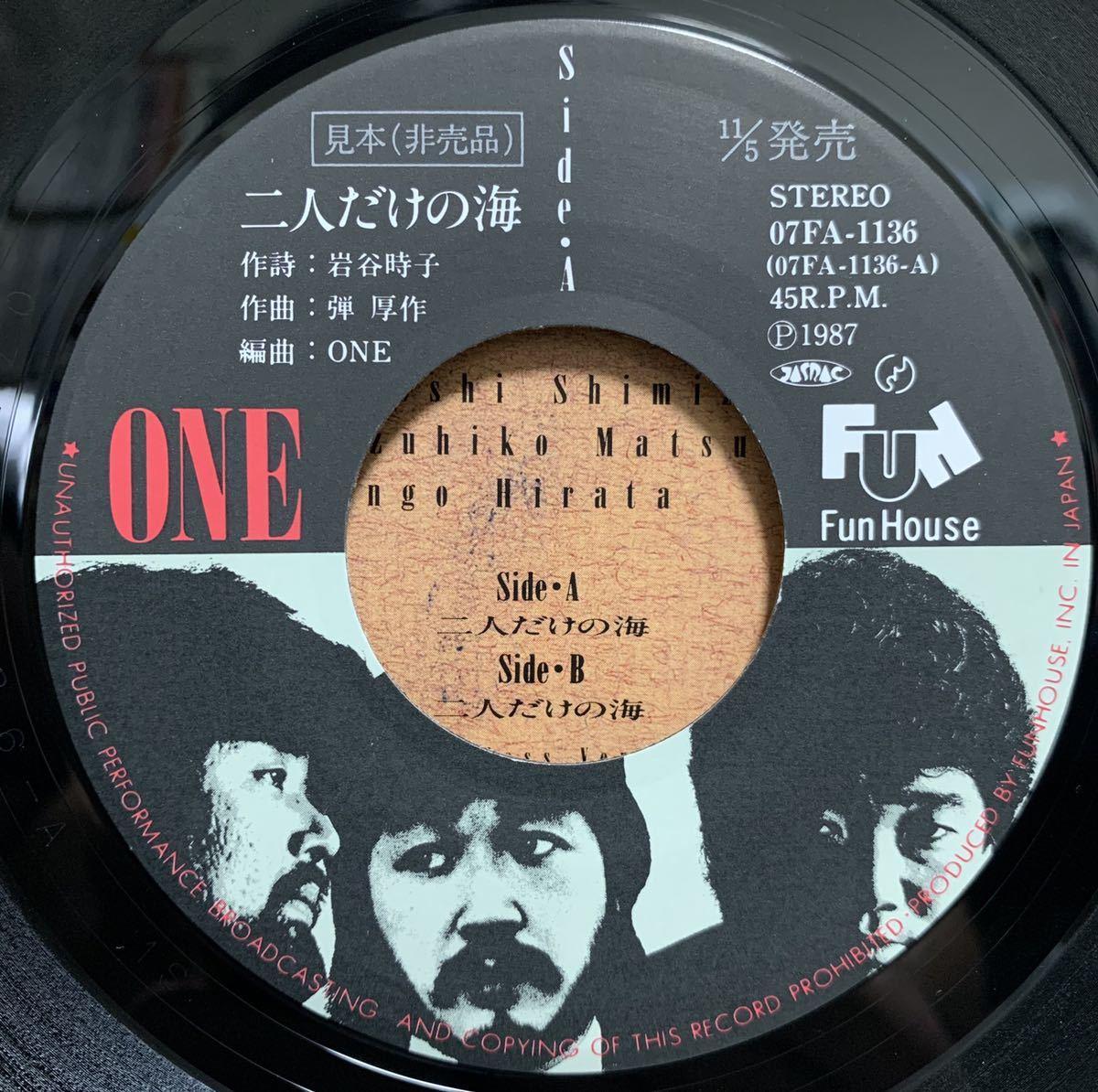 【EP】【7インチレコード】激レア 87年 非売品 見本盤 ONE / 二人だけの海 CD移行期 和モノ_画像4