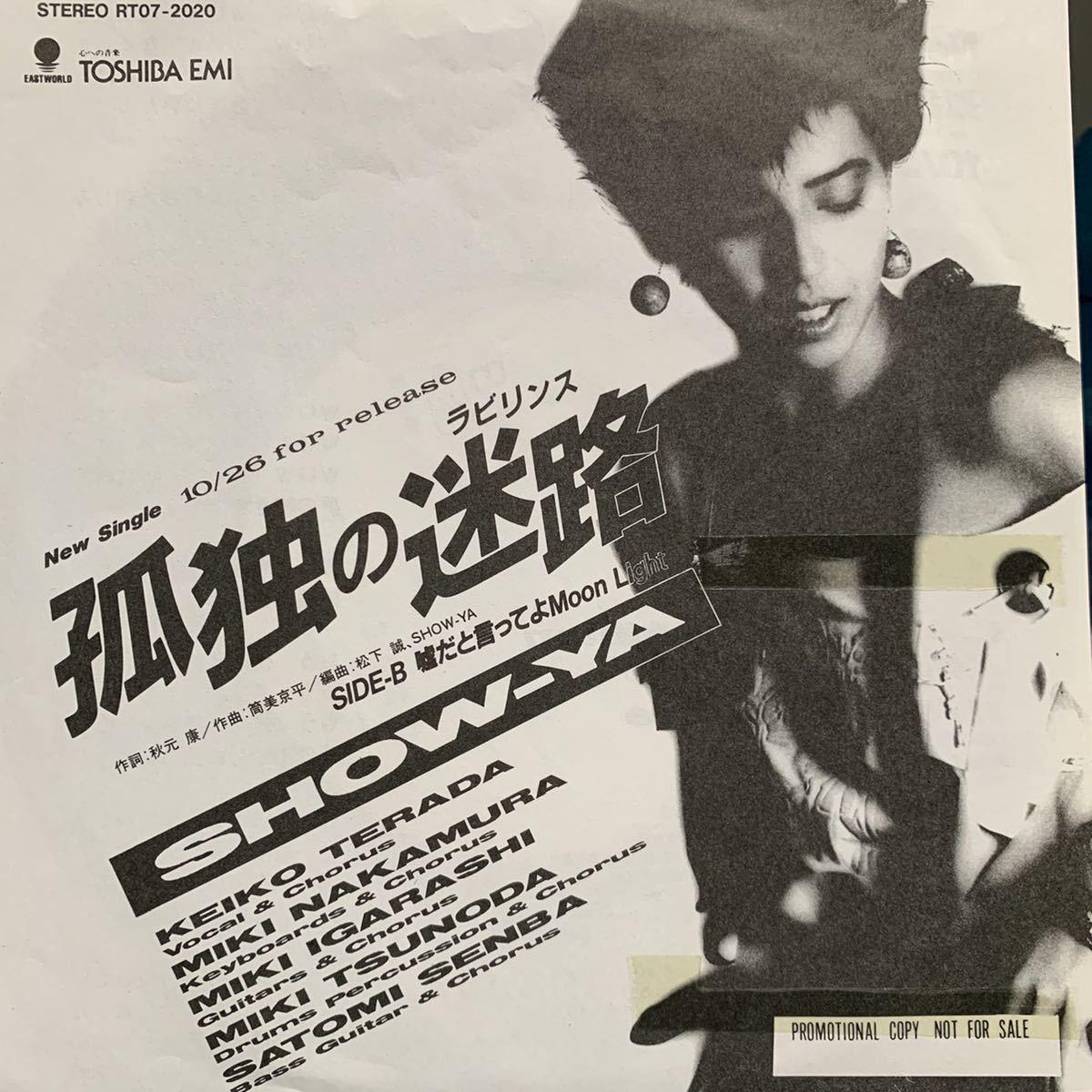 【EP】【7インチレコード】激レア 非売品 見本盤 プロモオンリー SHOW-YA / 孤独の迷路 CD移行期_画像1