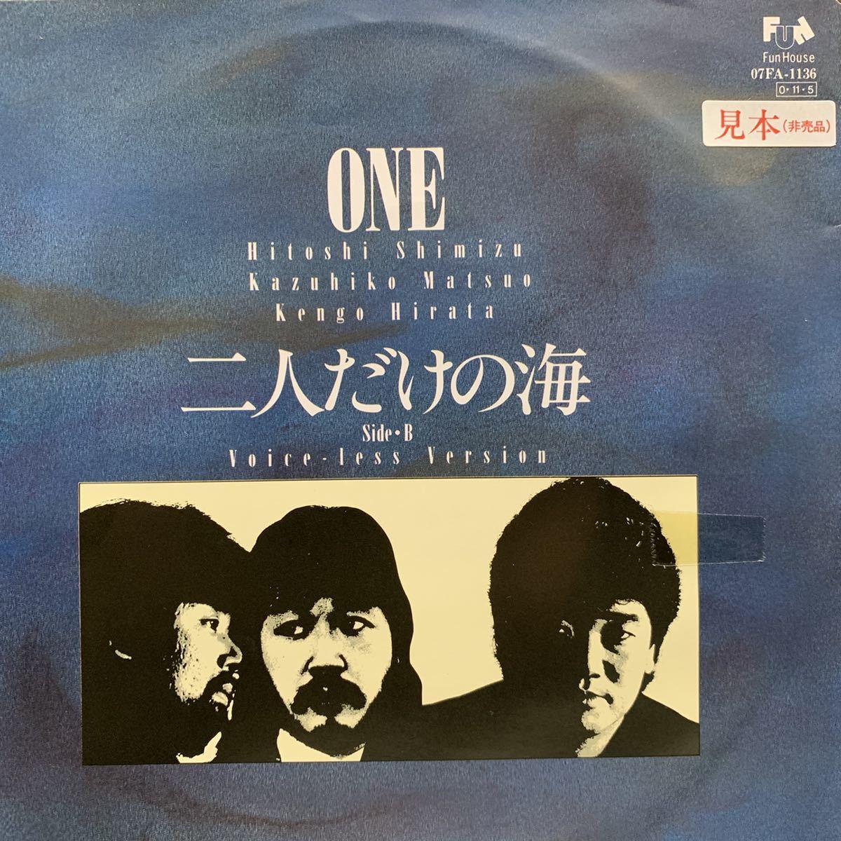 【EP】【7インチレコード】激レア 87年 非売品 見本盤 ONE / 二人だけの海 CD移行期 和モノ_画像1