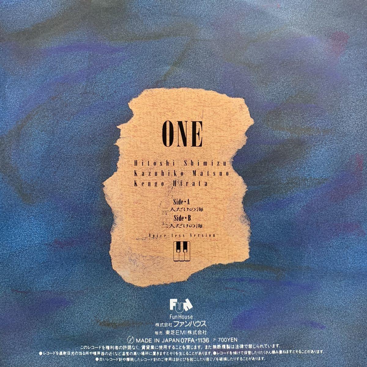 【EP】【7インチレコード】激レア 87年 非売品 見本盤 ONE / 二人だけの海 CD移行期 和モノ_画像2