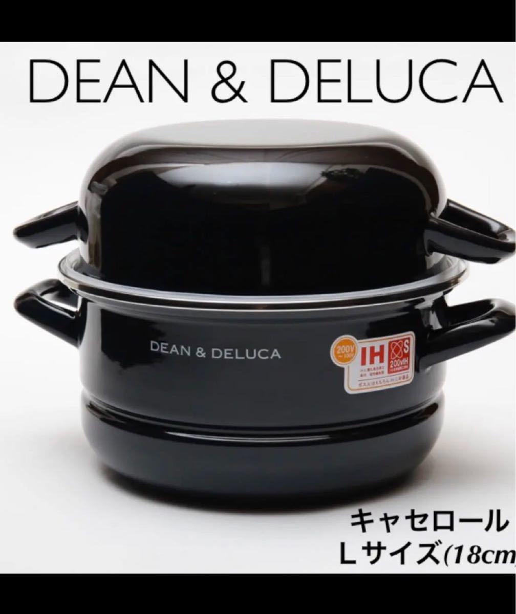 DEAN&DELUCA キャセロール鍋 18センチ 新品未開封品