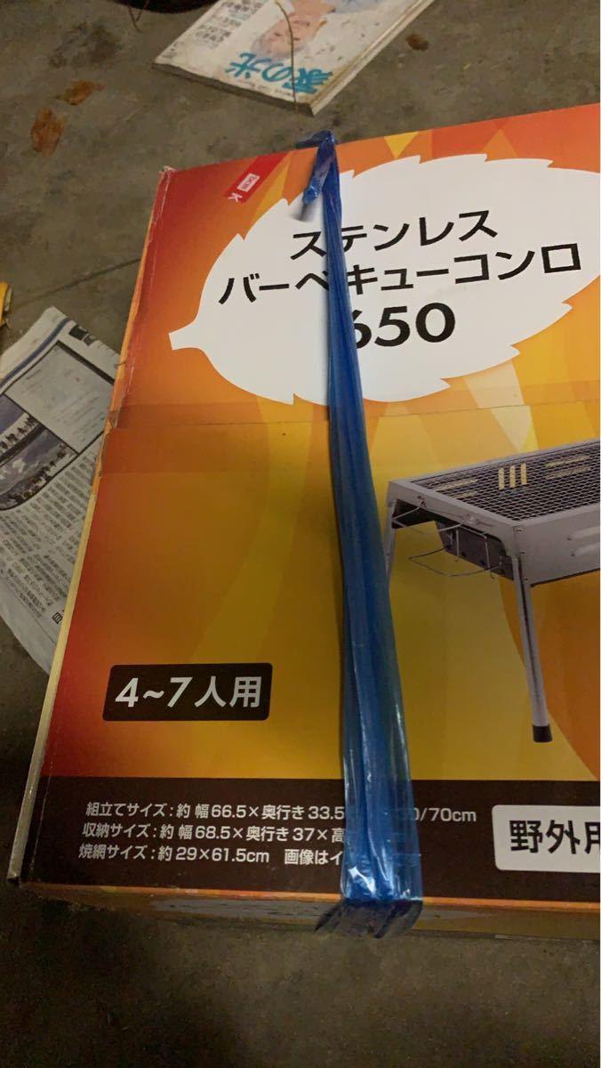 DCM ステンレス バーベキュー コンロ 650 半鉄板 焼肉