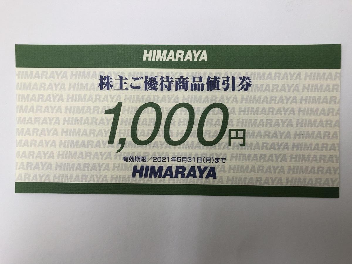 【大黒屋】即決 ヒマラヤ HIMARAYA 株主優待券 1000円券 有効期限:2021年5月31日迄_画像1