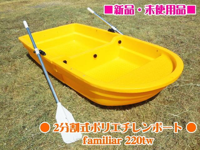 ■新品・未使用品■ 2分割式ポリエチレンボート MARIN piiyo familiar 220tw 2人乗り アルミオール付 免許不要 FRP 黄 バスボート