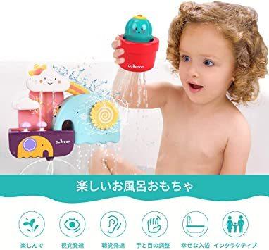 GILOBABY お風呂 おもちゃ 水遊び玩具 シャワーカップ 噴水おもちゃ 知育玩具 かわいい形 安全素材 強力な吸盤付き 男_画像5