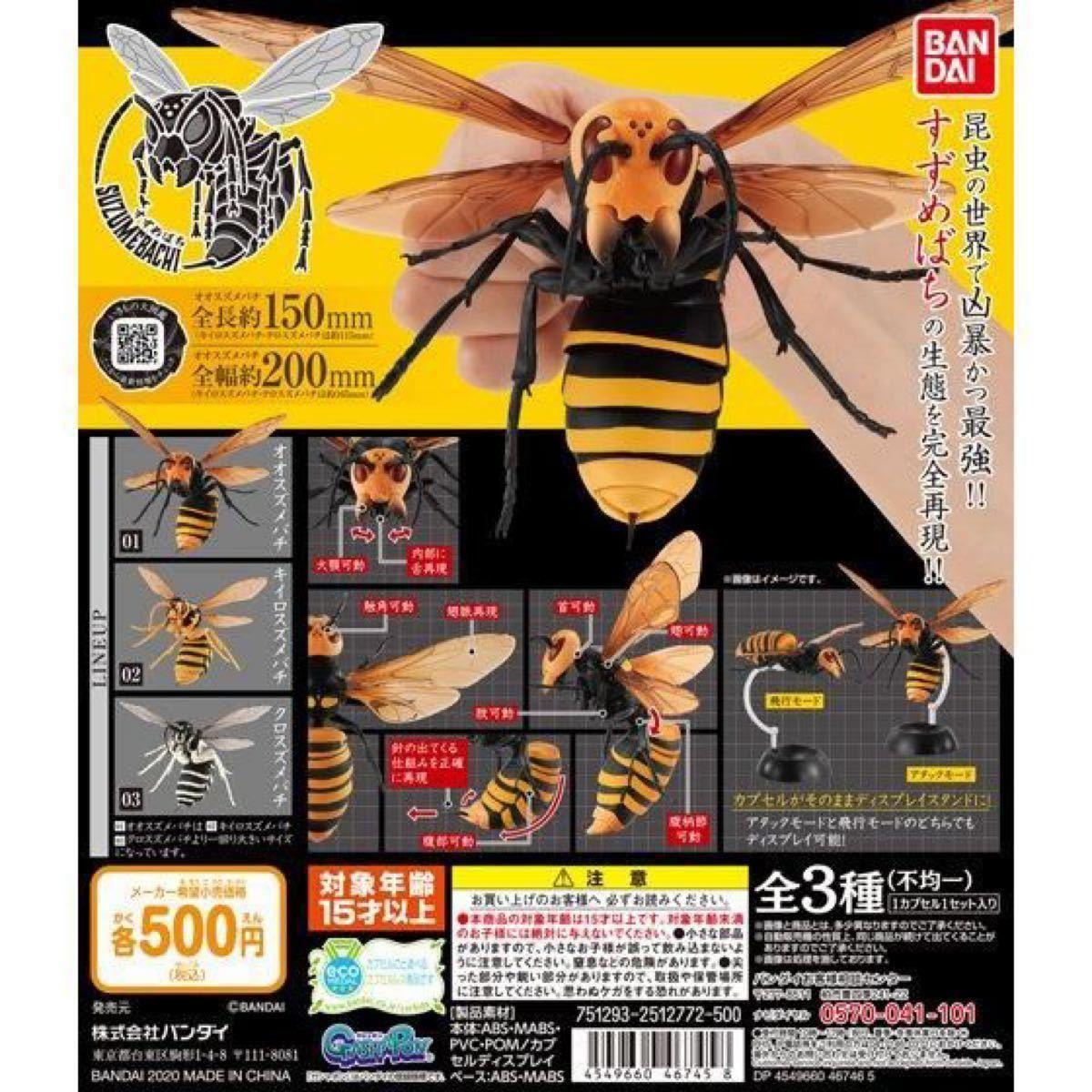 の ジガバチ 形 スズメバチ 大 科 ハチ の など 科