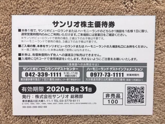★送料無料☆サンリオピューロランド株主優待券3枚セット☆有効期限2021年1月末まで延長されました★_画像2