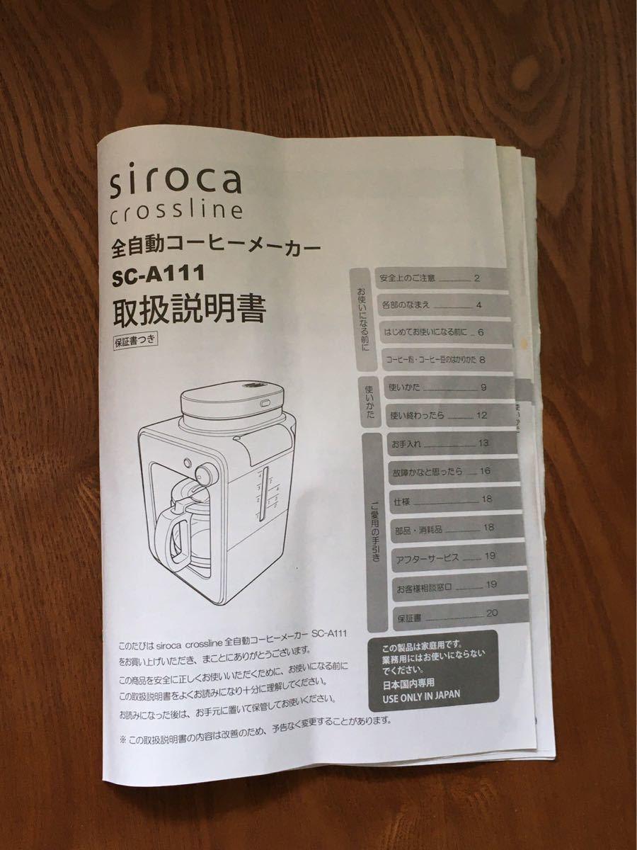 シロカ コーヒーメーカー sc-A111