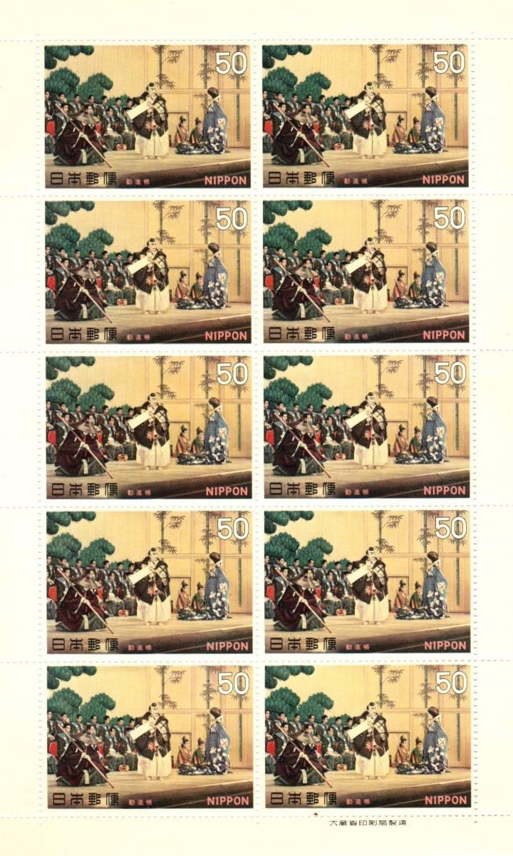 昭和45年1970「古典芸能シリーズ第一集・歌舞伎/勧進帳・シート」50円切手10枚・未使用【送料無料】「熊五郎の切手」00800075