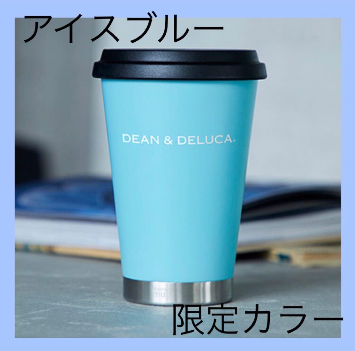 DEAN&DELUCA サーモタンブラー マグ 限定カラー アイスブルー