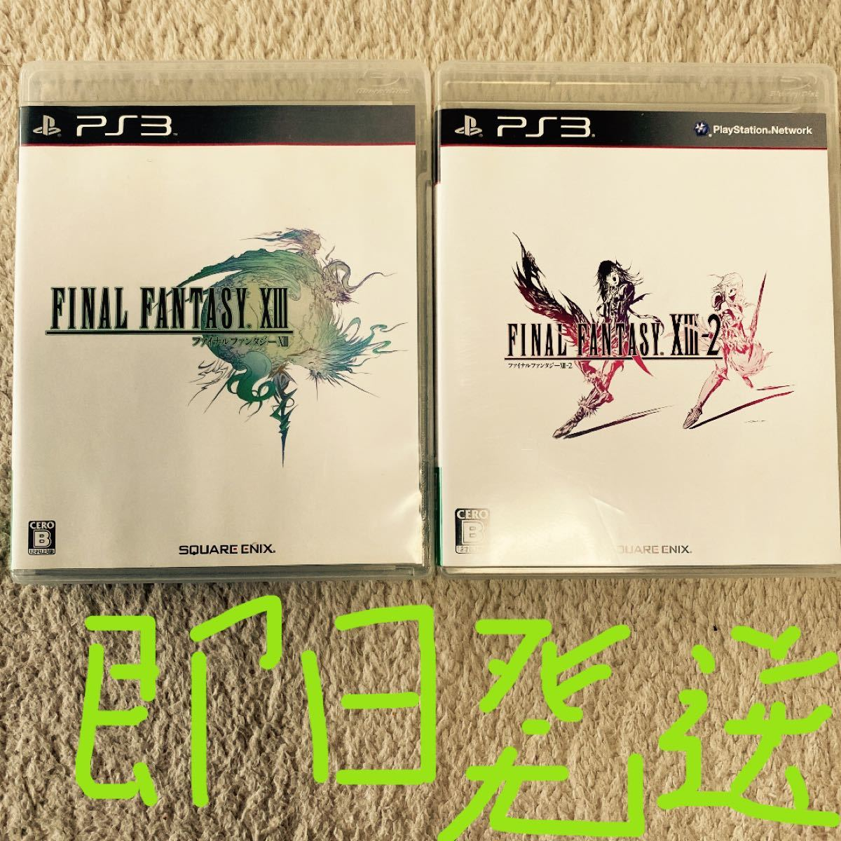 【PS3】 ファイナルファンタジー13  ファイナルファンタジー13-2