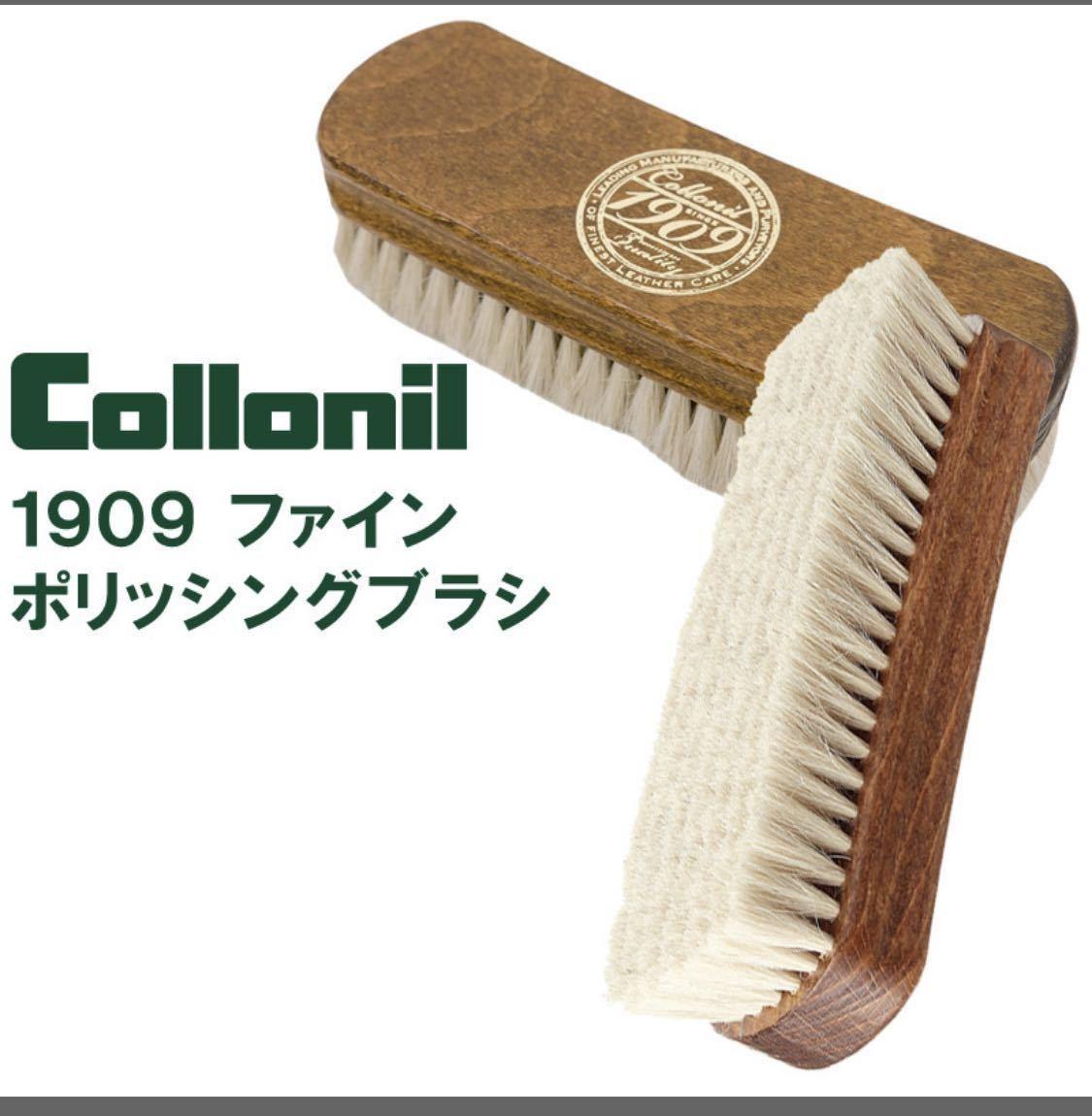 コロニル 1909 FINE POLISHING BRUSH ファインポリシングブラシ 山羊毛ブラシ 靴磨き_画像1