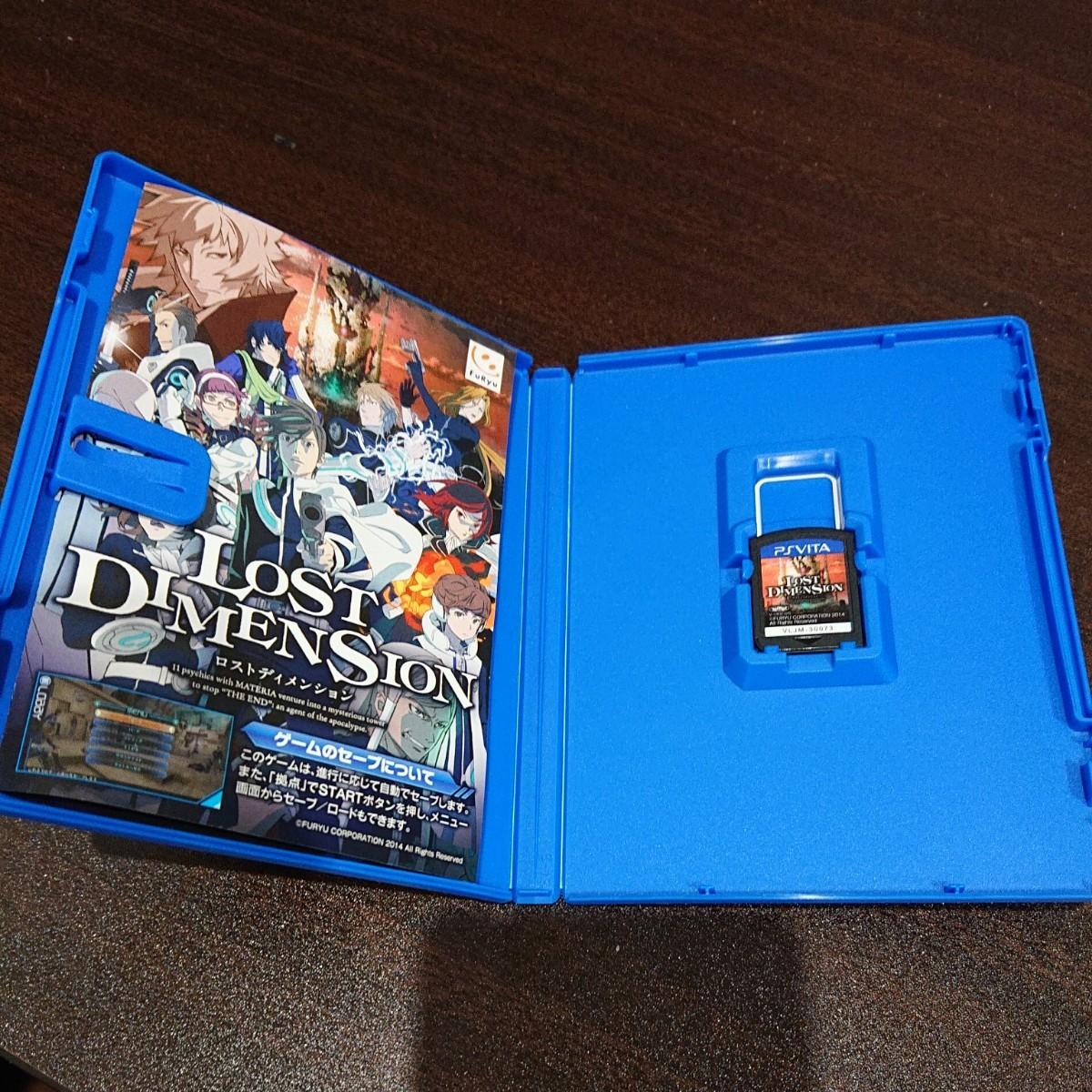 PS Vita ロストディメンション