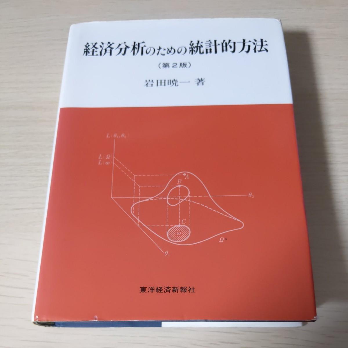 経済分析のための統計的方法   第2版/東洋経済新報社/岩田暁一 (単行本)
