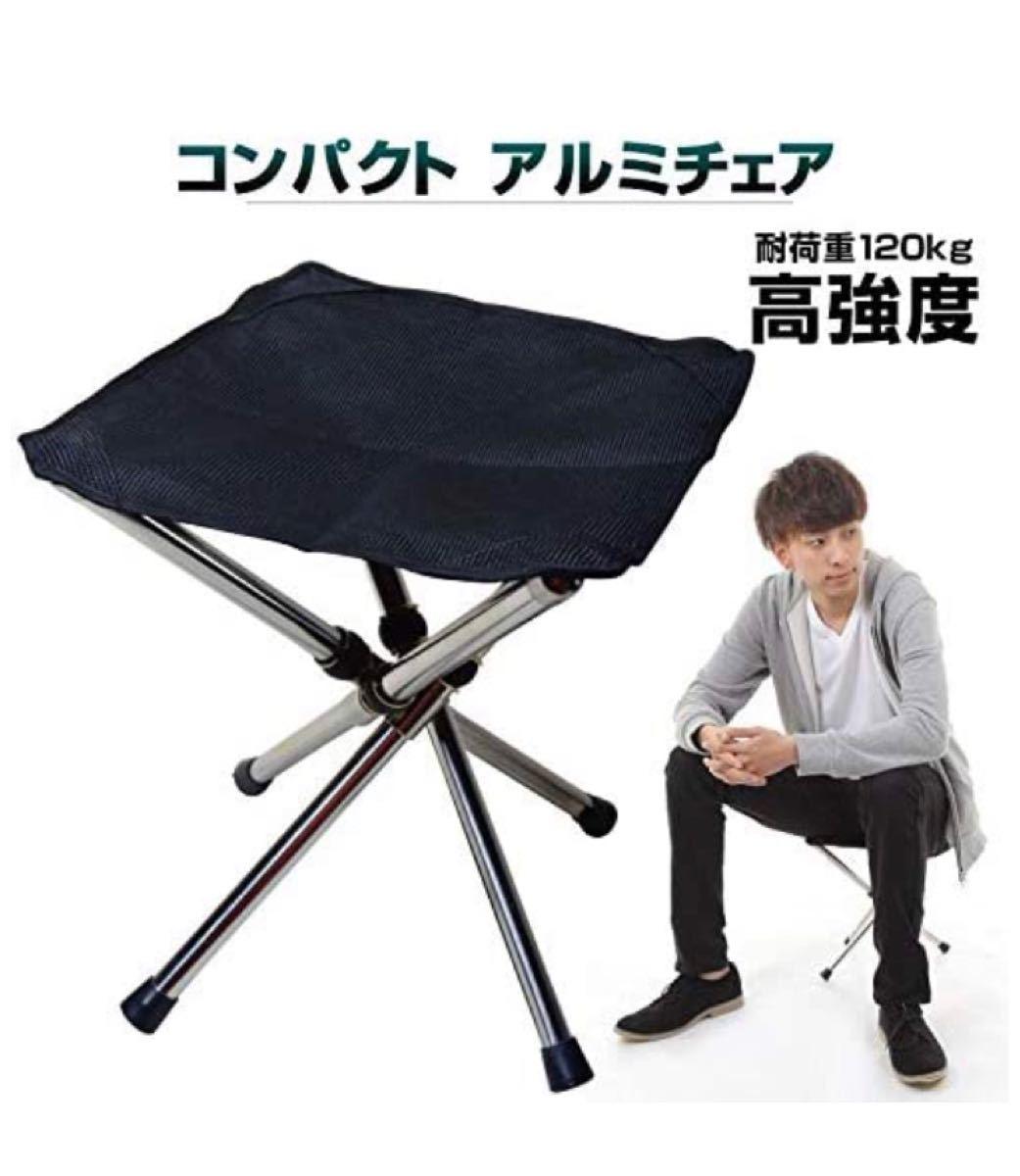 アウトドア チェア 椅子 折りたたみ コンパクトチェア 軽量 コンパクト 黒