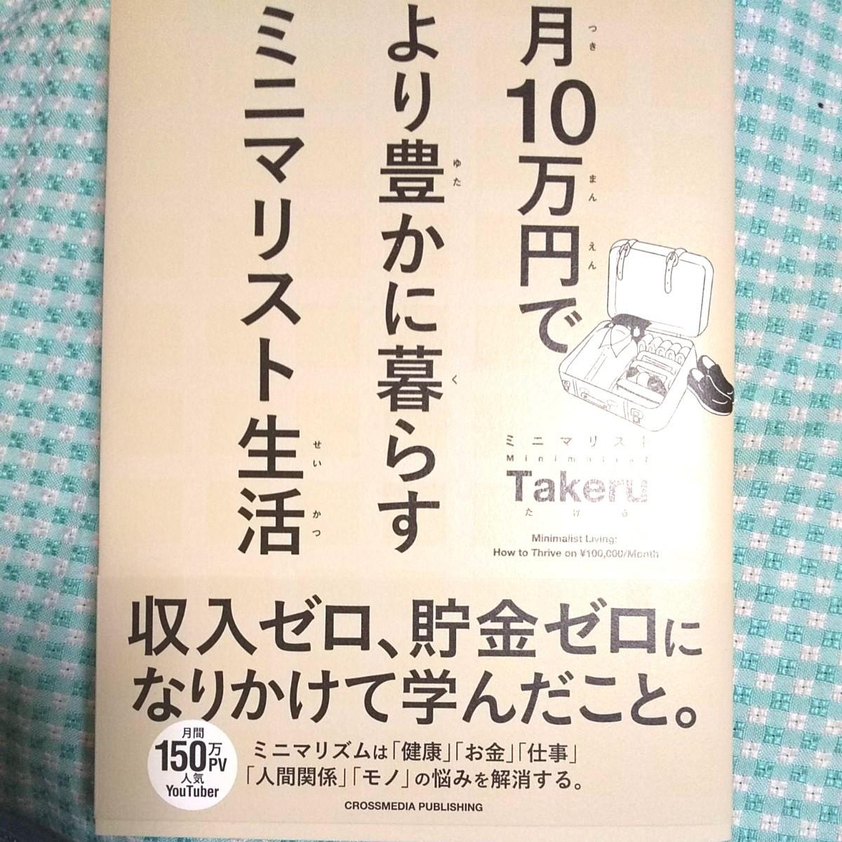 タケル ミニマ リスト