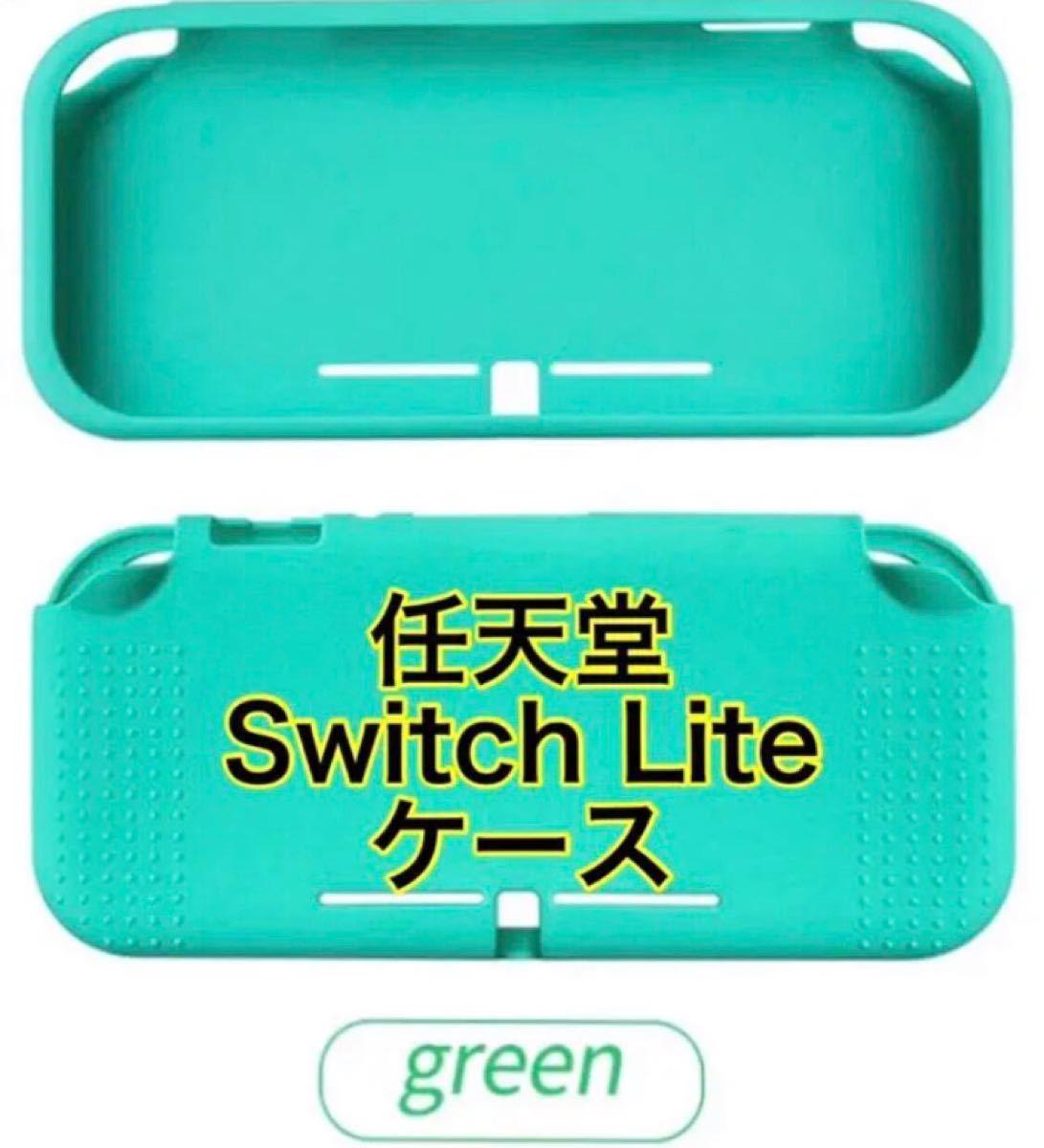 ニンテンドー スイッチライト Switch lite シリコンケース カバー