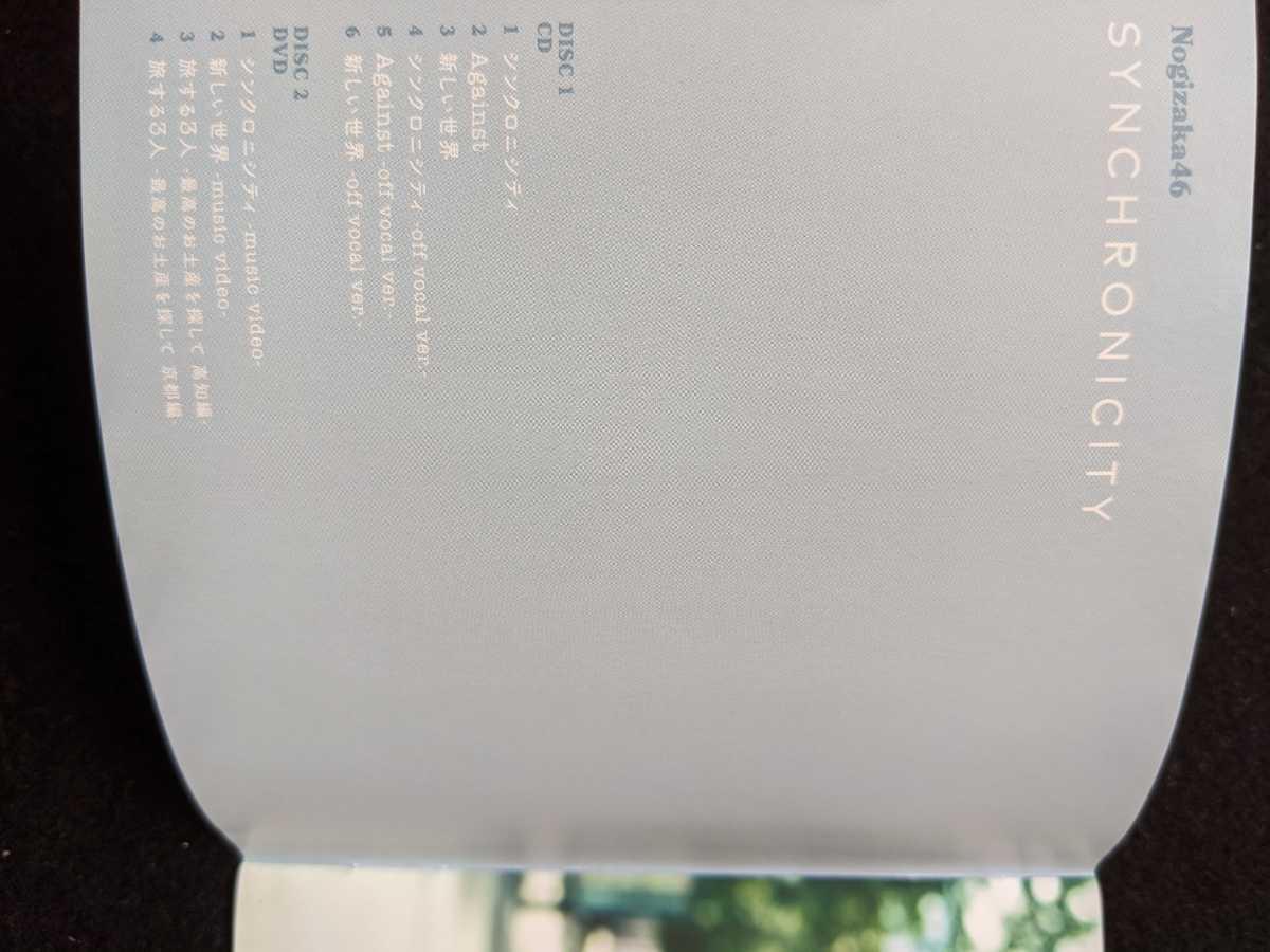 乃木坂46 シンクロニシティ TYPE-A B C 3枚セット DVD ミュージックビデオ 齋藤飛鳥 白石麻衣 生田絵梨花 山下美月 与田祐希 即決_画像4