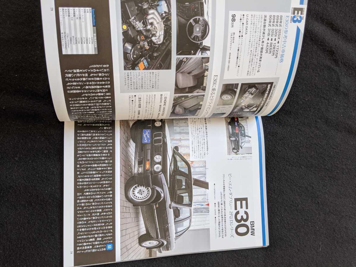 GERMAN CARS 2015年12月号 メルセデスベンツ Eクラス BMW 3シリーズ W212 W211 W210 W124 W123 E90 E46 E36 E30 メンテナンス 即決_画像10