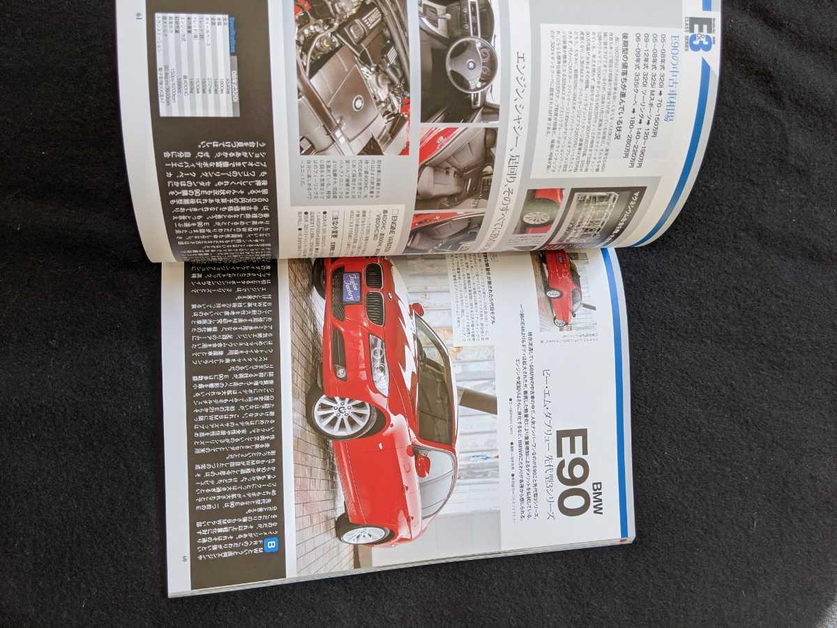 GERMAN CARS 2015年12月号 メルセデスベンツ Eクラス BMW 3シリーズ W212 W211 W210 W124 W123 E90 E46 E36 E30 メンテナンス 即決_画像7