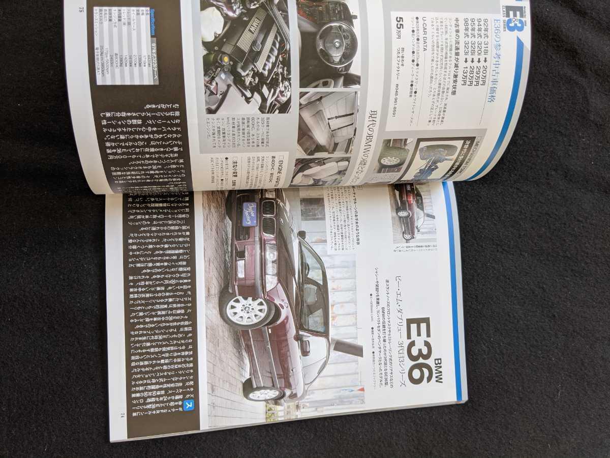 GERMAN CARS 2015年12月号 メルセデスベンツ Eクラス BMW 3シリーズ W212 W211 W210 W124 W123 E90 E46 E36 E30 メンテナンス 即決_画像9