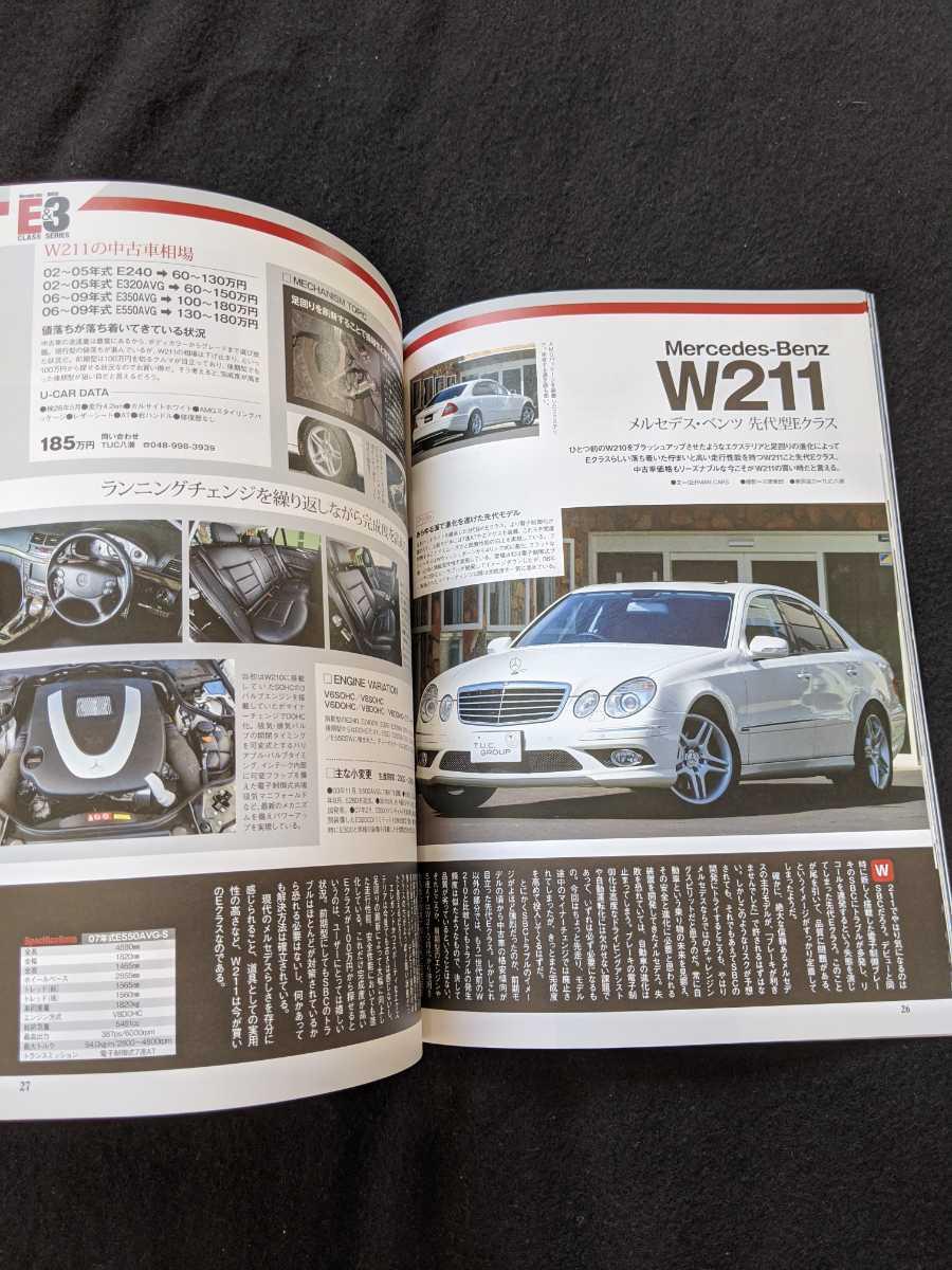 GERMAN CARS 2015年12月号 メルセデスベンツ Eクラス BMW 3シリーズ W212 W211 W210 W124 W123 E90 E46 E36 E30 メンテナンス 即決_画像4