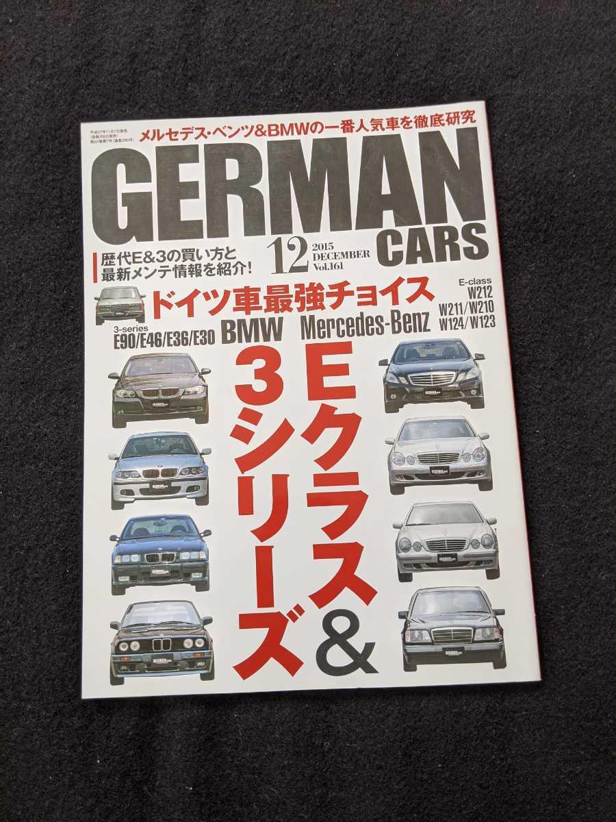 GERMAN CARS 2015年12月号 メルセデスベンツ Eクラス BMW 3シリーズ W212 W211 W210 W124 W123 E90 E46 E36 E30 メンテナンス 即決_画像1