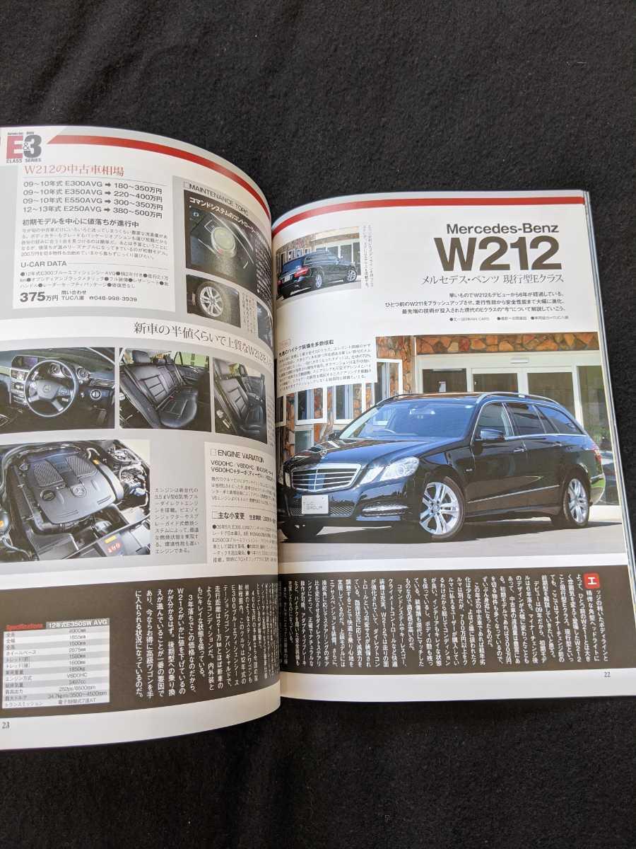 GERMAN CARS 2015年12月号 メルセデスベンツ Eクラス BMW 3シリーズ W212 W211 W210 W124 W123 E90 E46 E36 E30 メンテナンス 即決_画像3