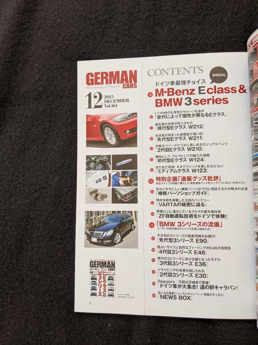 GERMAN CARS 2015年12月号 メルセデスベンツ Eクラス BMW 3シリーズ W212 W211 W210 W124 W123 E90 E46 E36 E30 メンテナンス 即決_画像2
