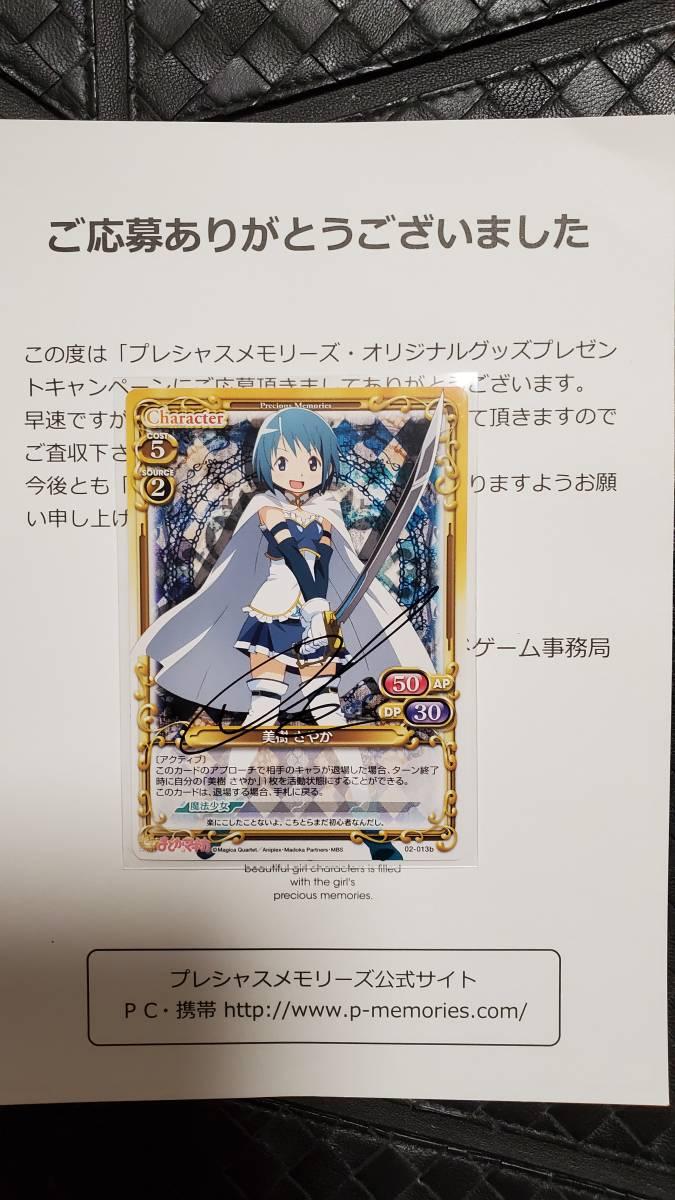 プレシャスメモリーズ 魔法少女まどか☆マギカ 2-013b 美樹さやか 直筆サイン カード _画像1