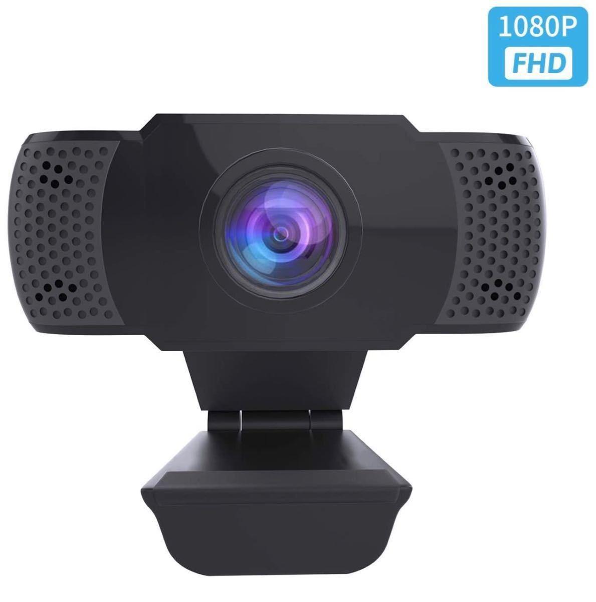 ウェブカメラ 1080PフルHD WEBカメラ USB/PC/パソコンカメラ テレワーク USBカメラ